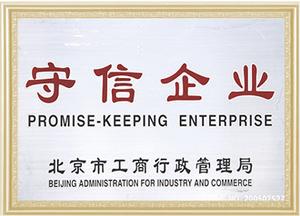 守信企業證書