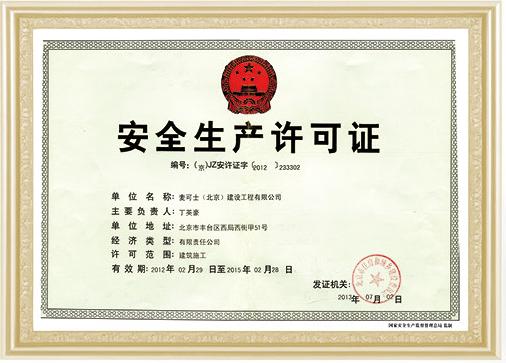 安全生産許可證