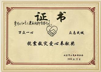 抗震救災愛心奉獻榮譽證書