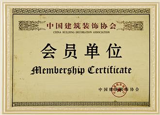 中國建築裝飾協會會員單位